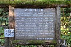 十和田神社(占場の由来)