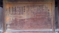 善知鳥神社(2)