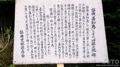 善知鳥神社(8)