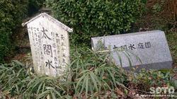 大津山(太閤水)