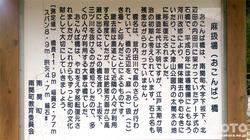 大津山(麻扱場橋 案内板)