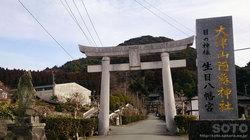 大津山阿蘇神社(一の鳥居)