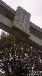 征西将軍宮(2)