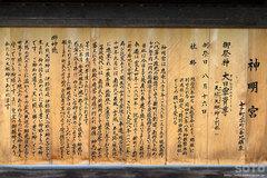 七戸神明宮(3)