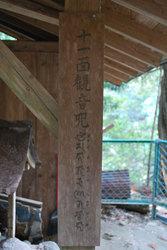 神龍八大龍王神社(8)