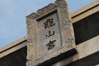 亀山宮の額束