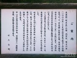 太田山神社(案内板)