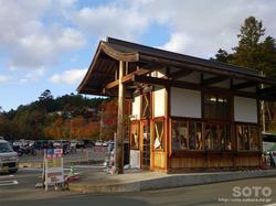 三峯神社(料金所)
