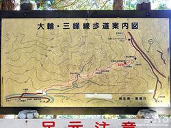三峯神社(大輪・三峰線歩道)