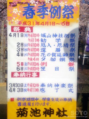 菊池神社例祭(看板)