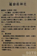 温泉津(龍御前神社4)