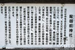 温泉津(龍御前神社5)