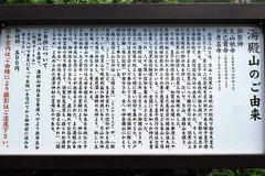 湯殿山神社(3)