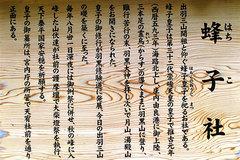 出羽三山神社(蜂子社 案内板)