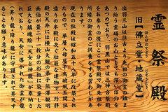 出羽三山神社(霊祭殿 案内板)