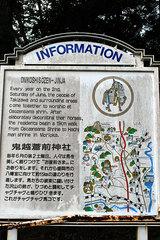 鬼越蒼前神社(説明板2)
