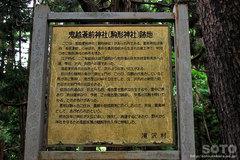 鬼越蒼前神社(跡地 説明板)