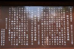諏訪大社(秋宮 説明板1)