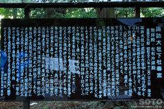 諏訪大社(春宮 説明板)
