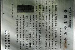 香取神宮(説明板2)