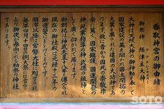 香取神宮(説明板3)