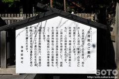 身曾岐神社(2)