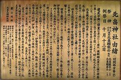 北畠神社(由緒書)