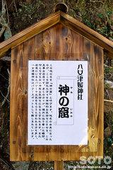 八女津媛神社(5)