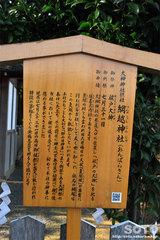 大神神社(おんぱらさん看板)