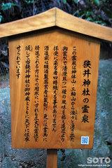 大神神社(狭井神社の霊水)