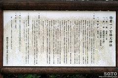 倭文神社(3)