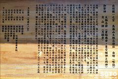 大物忌神社(2)