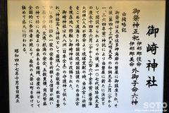佐多岬(御崎神社 由緒書)