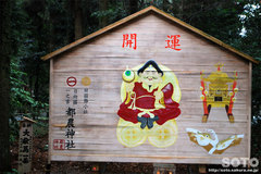 都農神社(恵比寿さま)