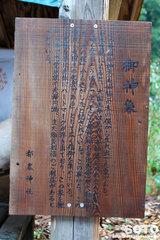 都農神社(御神象 看板)