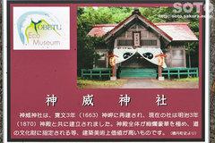 神威神社(説明板)