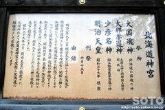 北海道神宮(2)