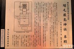 増毛 厳島神社(2)