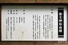 倭文神社(由緒書)