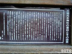 天地元水神社(2)