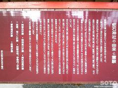蛇石神社(3)
