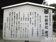 竹駒神社(3)