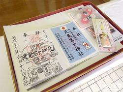 北見冨士神社(御朱印)