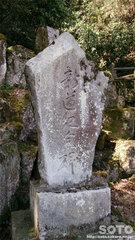 観音の滝(石碑)