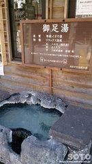 天瀬駅(足湯)