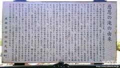 慈恩の滝(案内板)