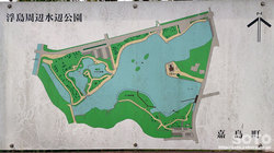 浮島水辺公園(1)