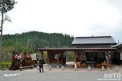 鍋ヶ滝入り口料金所