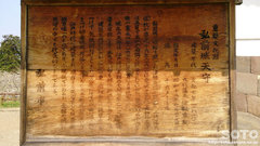 弘前城天守の説明板