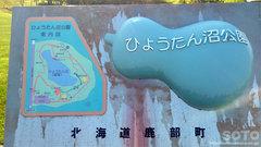ひょうたん沼公園(1)
